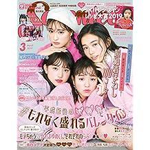 Seventeen (セブンティーン) 2019年3月号 [雑誌]