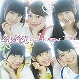 ビバ ! 乙女の大冒険っ!! 初回限定盤A(CD+DVD) - 乙女新党