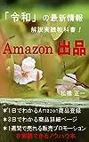 Amazon 出品 商品登録 から売れる広告まで! 令和 元年 最新情報 で実践 ノウハウ 本: アマゾン出品の教科書