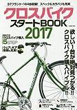 クロスバイクスタートBOOK2017 (COSMIC MOOK)