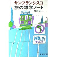 サンフランシスコ 旅の雑学ノート (新潮文庫)