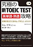 究極の新TOEIC TEST英単語・熟語攻略―正解が見えてくるキム・デギュンメソッド