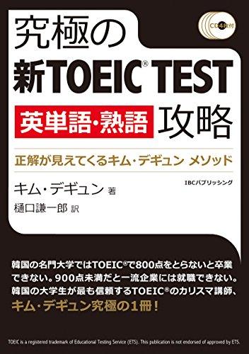 究極の新TOEIC TEST英単語・熟語攻略―正解が見えてくるキム・デギュンメソッドの詳細を見る