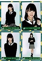 けやき坂46(ひらがなけやき) 5thシングル JK制服衣装 ランダム生写真 4種コンプ 佐々木久美