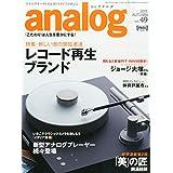 analog (アナログ) 2015年 10月号