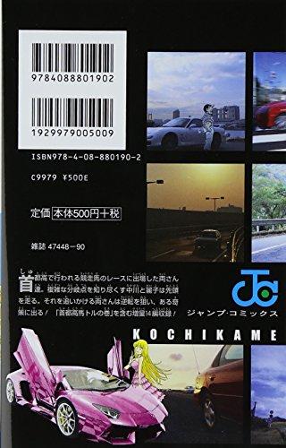こちら葛飾区亀有公園前派出所 192 (ジャンプコミックス)