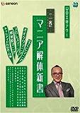 山田五郎アワー マニア解体新書 2 [DVD] 画像