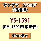 サンゲツ Sフロア 長尺シート用 溶接棒 ( PM-1591 用 溶接棒) 品番: YS-1591 【50m巻】