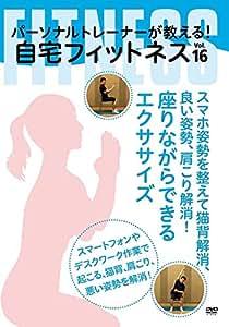 【Amazon.co.jp限定】スマホ姿勢を整えて猫背解消、良い姿勢、肩こり解消!座りながらできるエクササイズ [DVD]