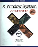 X Window Systemパーフェクトガイド