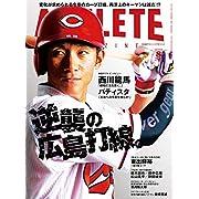 広島アスリートマガジン 2019年8月号
