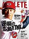 広島アスリートマガジン 2019年8月号 逆襲の広島打線。