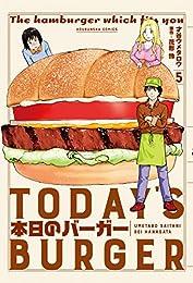 本日のバーガー 5巻 (芳文社コミックス)