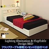 【国産フレーム】フラップテーブル照明コンセント引出付セミダブルベッドマットレス(IV)付き ホワイト