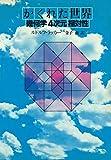 かくれた世界―幾何学・4次元・相対性