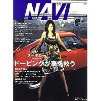 NAVI (ナビ) 2007年 06月号 [雑誌]