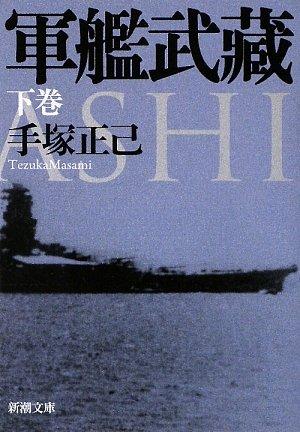 軍艦武藏〈下〉 (新潮文庫)の詳細を見る