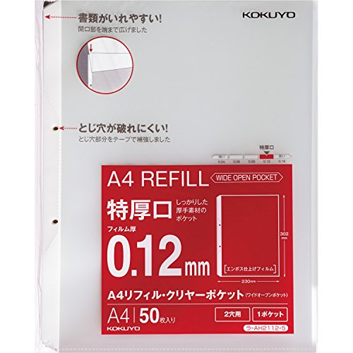 RoomClip商品情報 - コクヨ ファイル リフィル クリヤーポケット A4 2穴 特厚口 50枚 ラ-AH2112-5