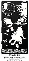 sslink SO-01H/SOV32/501SO Xperia Z5 エクスぺリア ブラック ハードケース Alice in wonderland アリス 猫 トランプ アイフォン カバー ジャケット スマートフォン スマホケース docomo au softbank 3キャリア対応