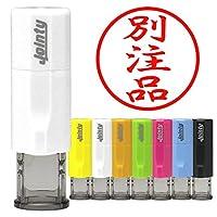 別注品 回転ネーム印 ジョインティJ9 10mm 本体:ホワイト