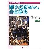 語り継ぎたい。命の尊さ 阪神淡路大震災ノート (新版)
