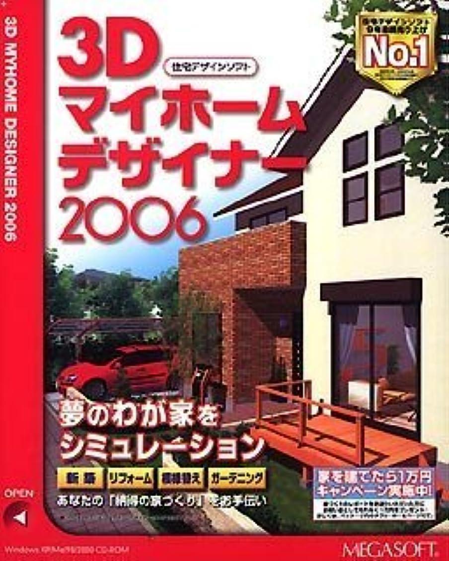 プーノシンプトン優しさ3Dマイホームデザイナー 2006