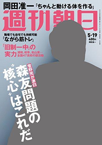 週刊朝日 2017年 5/19号【表紙:岡田准一】 [雑誌]