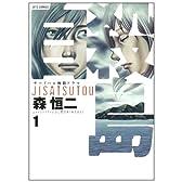 自殺島 1―サバイバル極限ドラマ (ジェッツコミックス)