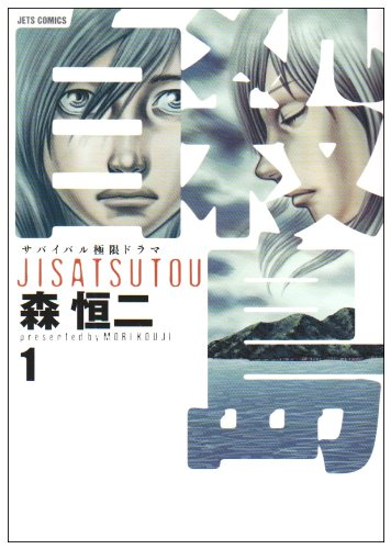 自殺島 1—サバイバル極限ドラマ (ジェッツコミックス)