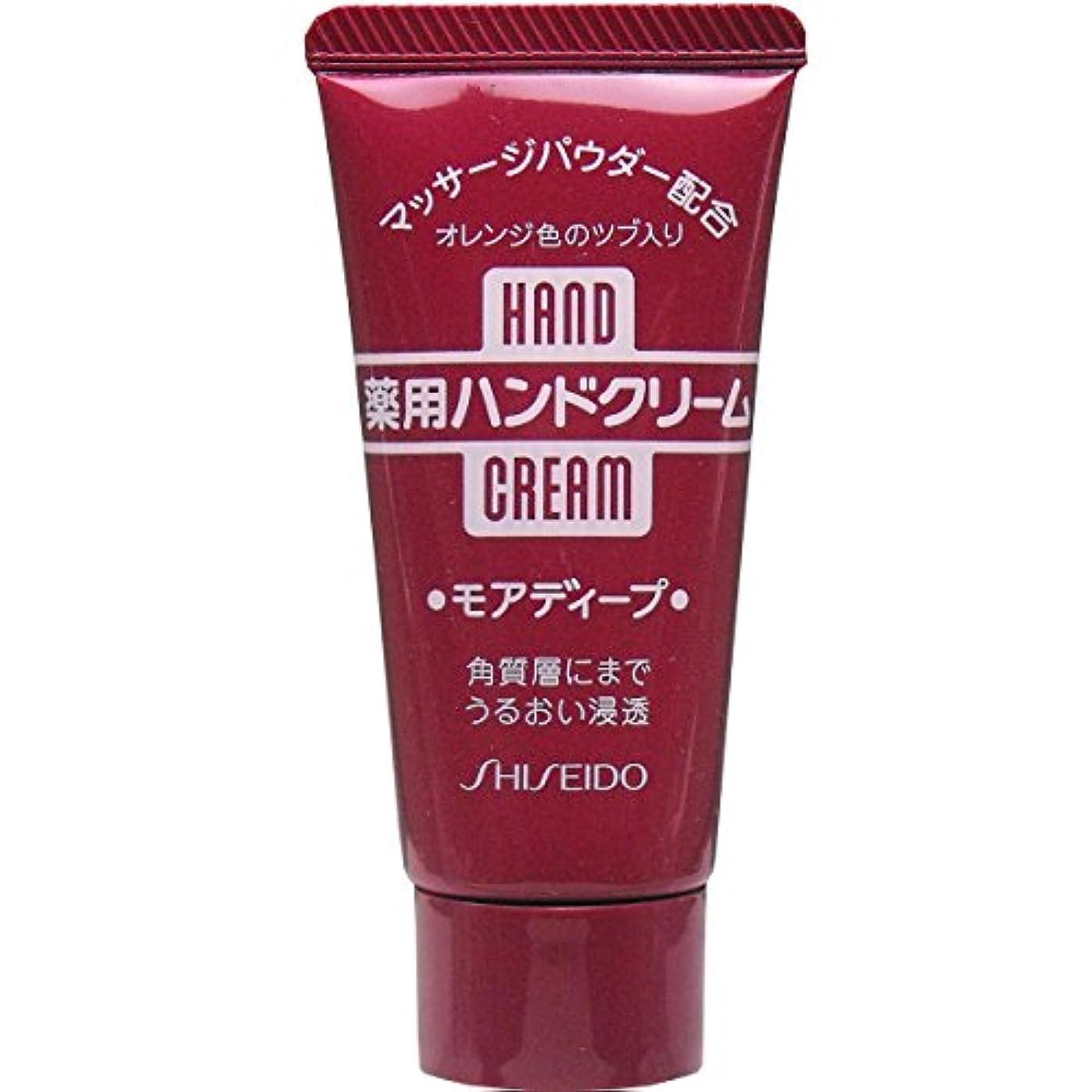 等価一時的展示会ハンドクリーム 薬用モアディープ (チューブ) 30g