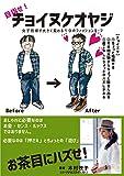 メンズ ジーンズ 目指せ!チョイヌケオヤジ: 〜女子目線が大きく変わる10のファッションテーマ〜