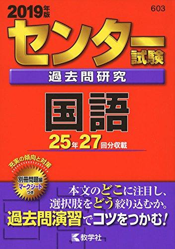 センター試験過去問研究 国語 (2019年版センター赤本シリーズ)