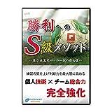 【サッカー練習法DVD】勝利へのS級メソッド ~履正社高校サッカー部の舞台裏~