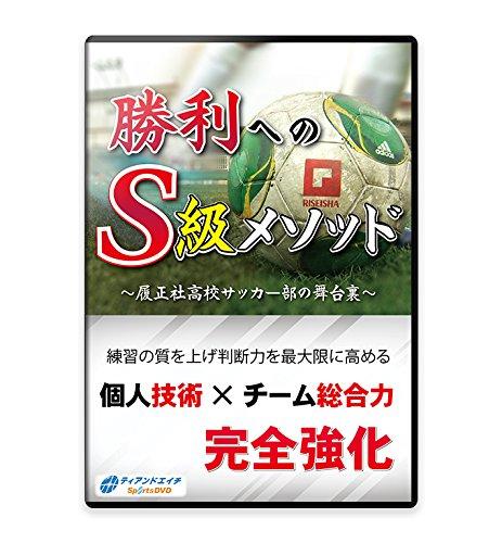 サッカー練習法DVD勝利へのS級メソッド ~履正社高校サッカー部の舞台裏~