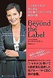 Beyond the Label (ビヨンド・ザ・ラベル) 「こうあるべき」の先にある、自分流リーダーシップと成功の形 (ハーパーコリンズ・ノンフィクション)