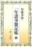 一年諸事雑記帳(上)