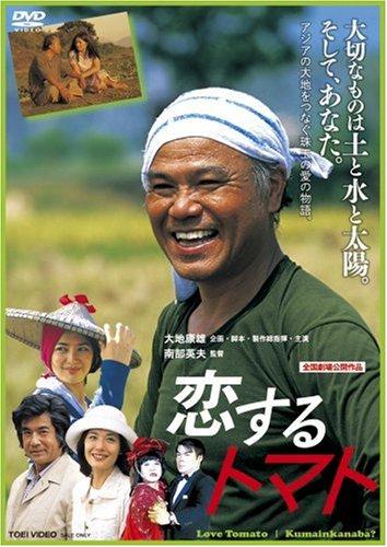 恋するトマト [DVD]