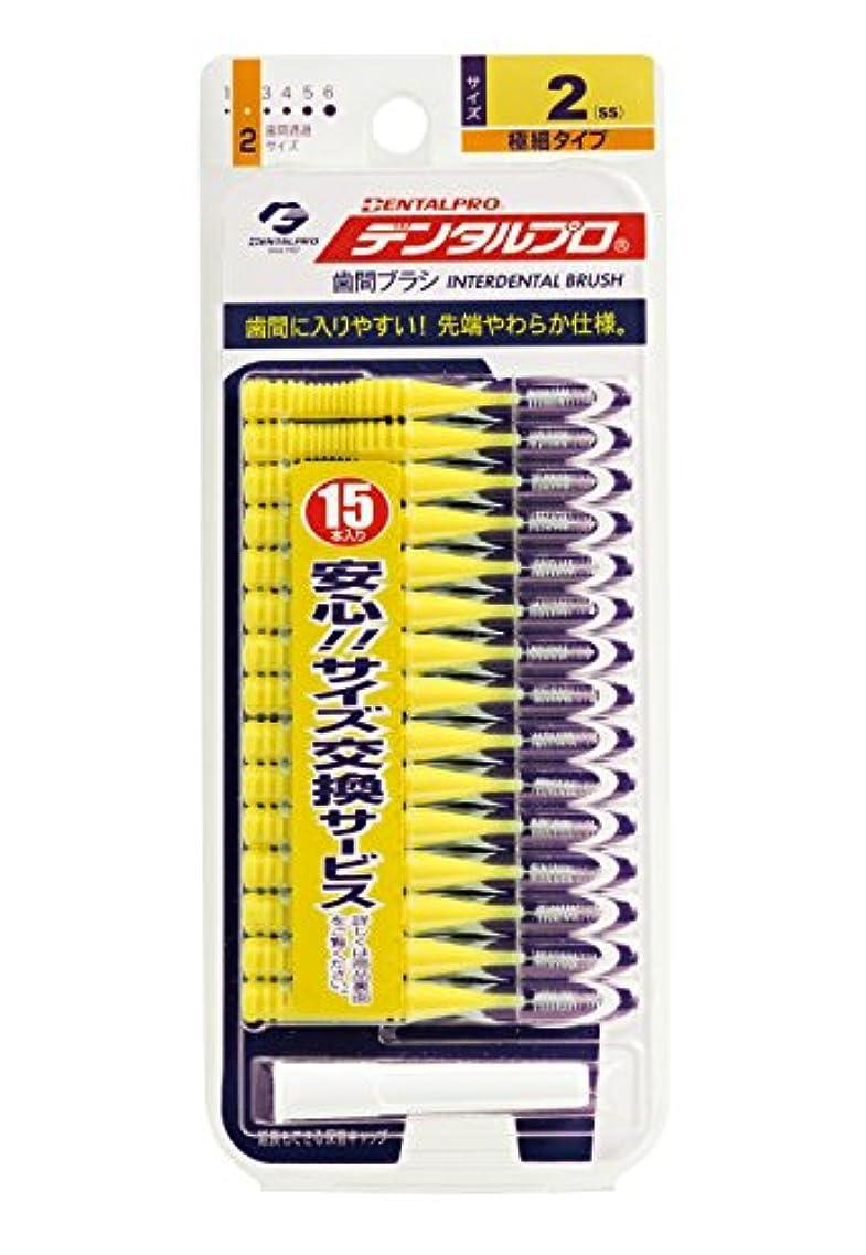 電球秋ジャズデンタルプロ 歯間ブラシ I字型サイズ2(SS) 15P