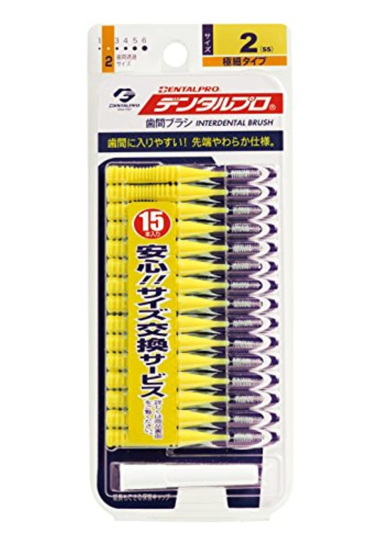 抑制する非常に良性デンタルプロ 歯間ブラシ I字型サイズ2(SS) 15P