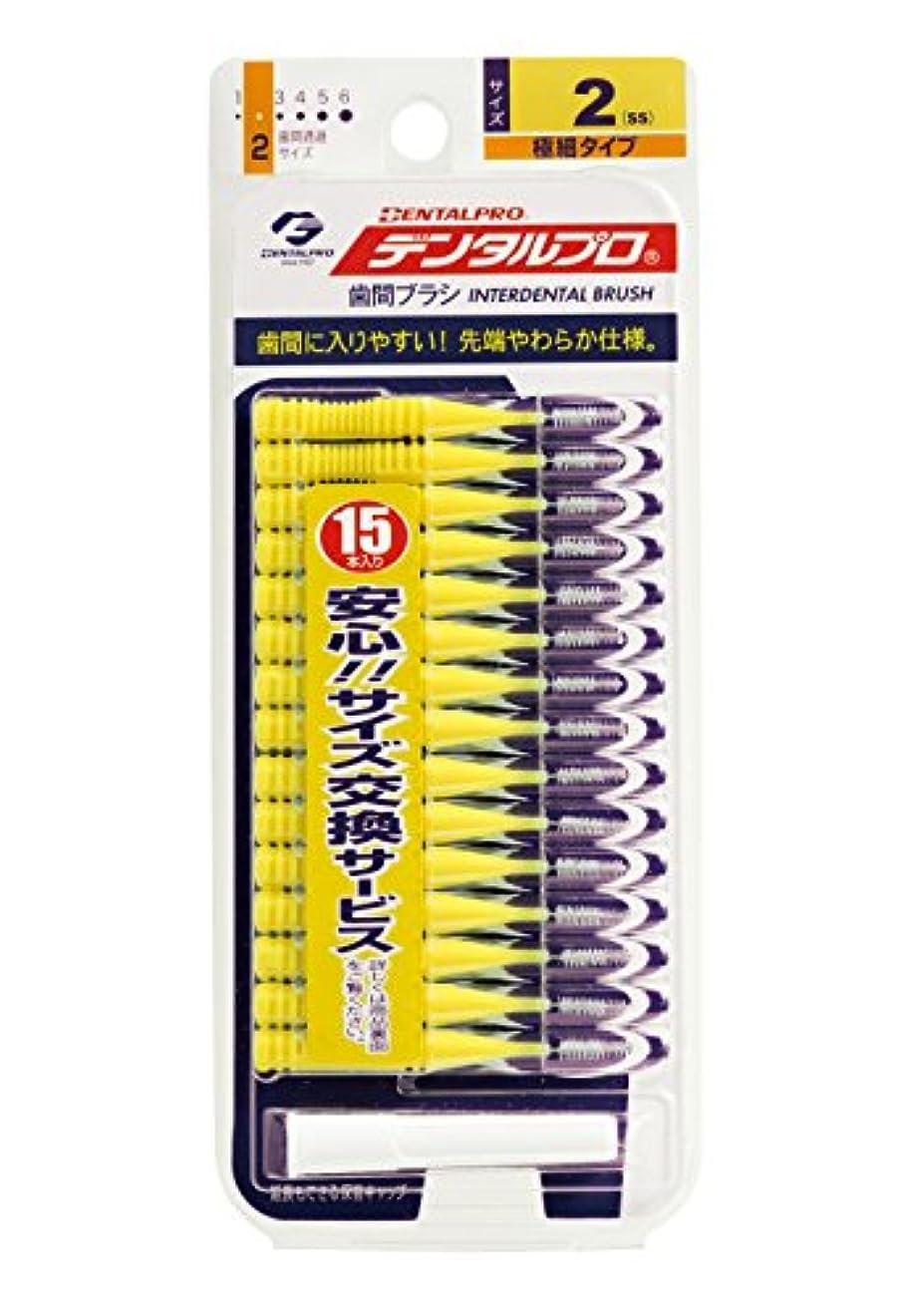 スリチンモイ元気な安定したデンタルプロ 歯間ブラシ I字型サイズ2(SS) 15P