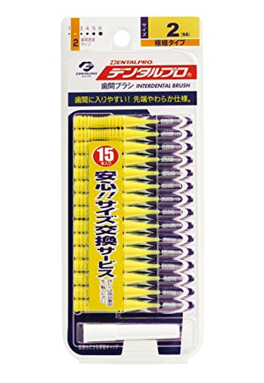 マット歌手言語学デンタルプロ 歯間ブラシ I字型サイズ2(SS) 15P