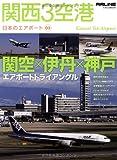 関西3空港―関空×伊丹×神戸エアポートトライアングル (イカロス・ムック 日本のエアポート 3) 画像