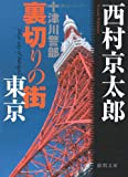 十津川警部裏切りの街 東京 (徳間文庫)