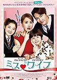 [DVD]ミス・ワイフ [DVD]