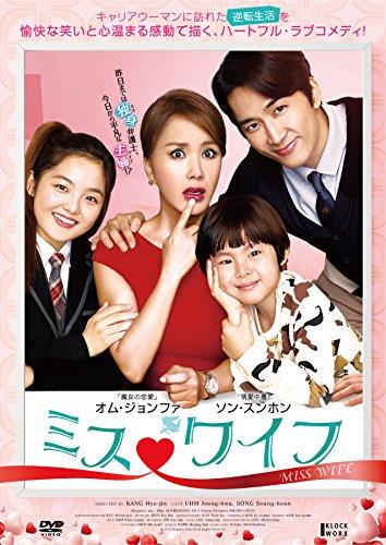 ミス・ワイフ 【デラックス版】 [DVD]