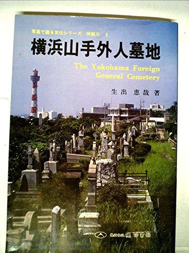 横浜山手外人墓地 (1984年) (写真で綴る文化シリーズ―神奈川県〈3〉)