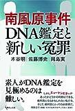 南風原事件 DNA鑑定と新しい冤罪