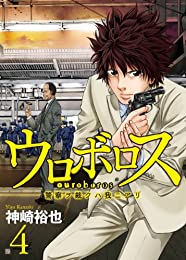 ウロボロス―警察ヲ裁クハ我ニアリ― 4巻 (バンチコミックス)
