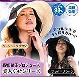美人ぐせエレガント帽子 ベージュ(抗菌・防臭素材+冷感素材使用 UVカットつば広帽子)