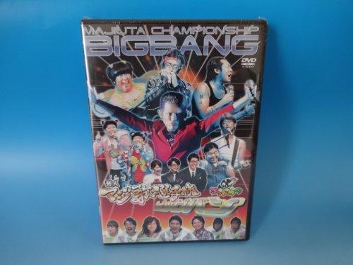ゴッドタン 第8弾: 芸人マジ歌選手権ビッグバン [DVD]の詳細を見る